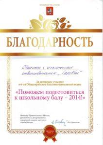 1438898008_blagodarnosti-1