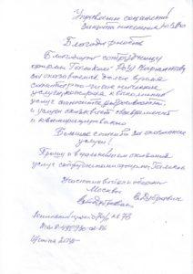 1438898287_blagodarnosti-5_1
