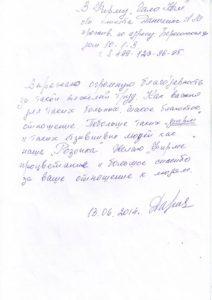 1438898328_blagodarnosti-6