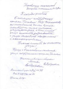 1438898340_blagodarnosti-5_2