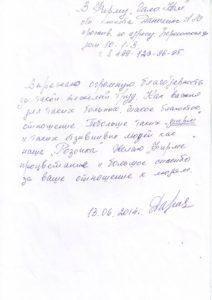 1438898353_blagodarnosti-6_2