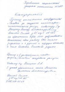 1438898390_blagodarnosti-7