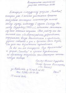 1438898538_blagodarnosti-8