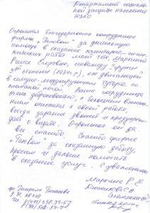 1438898641_blagodarnosti-9