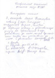 1438898933_blagodarnosti-11