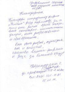 1438898970_blagodarnosti-12