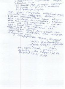 1438899041_blagodarnosti-13