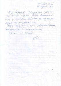 1438900114_blagodarnosti-19