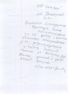 1438900117_blagodarnosti-20