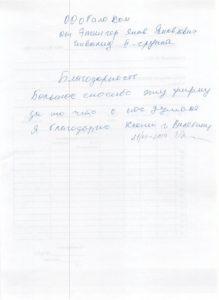 1438900120_blagodarnosti-18