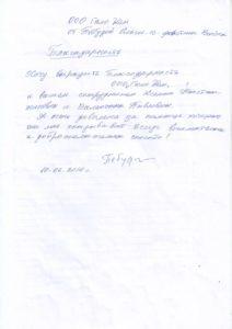 1438900170_blagodarnosti-21