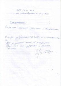 1438900259_blagodarnosti-22