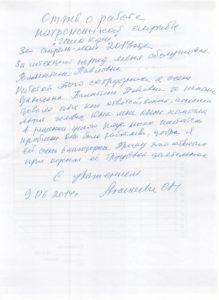 1438900299_blagodarnosti-23