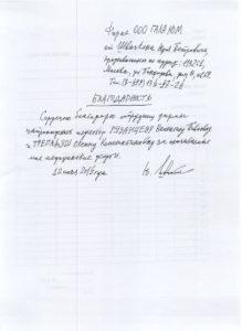 1438900362_blagodarnosti-25