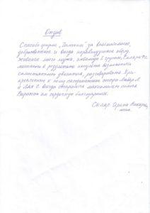 1438900430_blagodarnosti-26