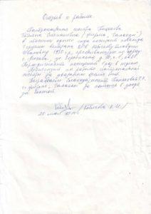 1438900461_blagodarnosti-28