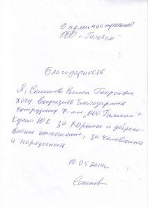 1438900550_blagodarnosti-29