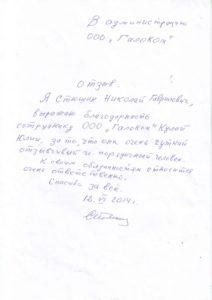 1438900567_blagodarnosti-31
