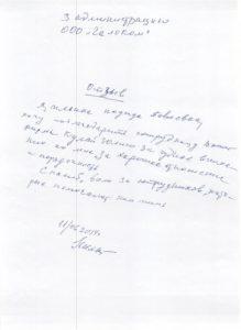 1438900614_blagodarnosti-30