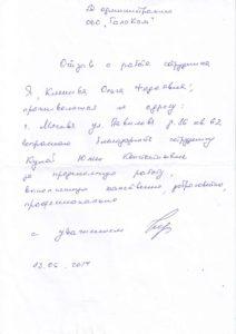 1438900621_blagodarnosti-32