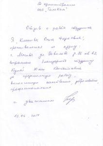 1438900638_blagodarnosti-32_2