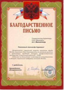 1438900820_blagodarnosti-m-1
