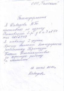 1438900844_blagodarnosti-35
