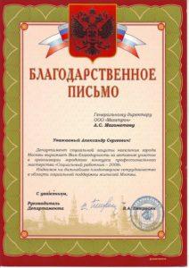 1438900872_blagodarnosti-m-1_1