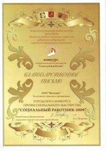 1438900943_blagodarnosti-m-2