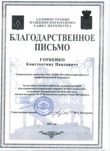 1438901017_blagodarstvennoe-pismo-admin-pushkinskogo-rayona-spb925