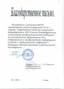 1438901115_blagodarstvennoe-pismo-sanatornaya-shkola-2924