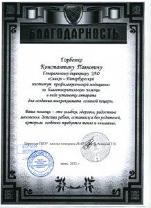 1438901160_blagodarstvennoe-pismo-shkoly-internat-67926