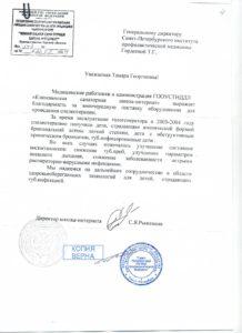 1438901239_otzyv-klyukvinskaya-sanatornaya-shkola-internat_1