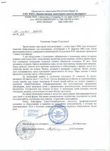 1438901331_otzyv-mariy-el-shkoly-internat927_2