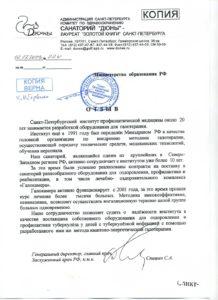 1438901339_otzyv-sanatoriy-dyuny_1