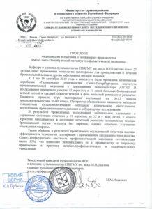 1438901429_otzyv-universiteta-im-akademika-ip-pavlova917_1