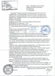 1438901475_otzyv-chitinskaya-sanatornaya-shkola_2