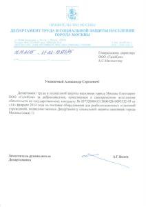 1448374716_blagodarstvennoe-pismo-12