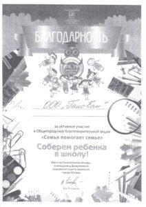 1448374751_blagodarstvennoe-pismo-24