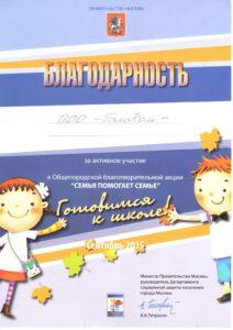1448374774_blagodarstvennoe-pismo-20
